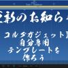 更新のお知らせ〜コルガジェ超入門〜テンプレートを作ろう!