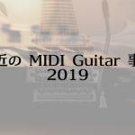 最近の MIDI Guitar 事情 〜 2019 〜