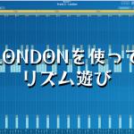 【コルグガジェット入門】LONDONを使ってリズム遊びをしよう!