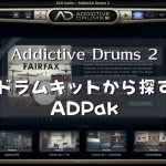 【AD2】Addictive Drums 2 収録されたドラムキットから探すADPak
