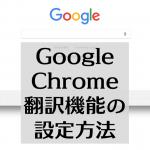 Google Chrome 翻訳機能の設定方法