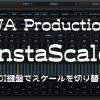【InstaScale】スケールを設定する
