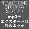 【Harrison Mixbus】mp3でエクスポートは諦めようか
