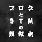 ブログとDTMの類似点