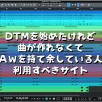 DTMを始めたけれど曲が作れなくてDAWを持て余している人が利用すべきサイト