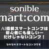 smart:comp sonible 〜 AI搭載スマートコンプは初心者にも優しい…だけじゃないコンプ!