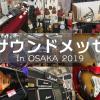サウンドメッセ in Osaka 2019 に行ってきました