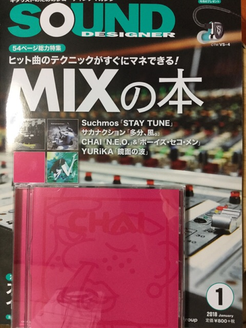 MIXの本 〜SOUND DESIGNER 2018年1月号〜