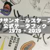 サザンオールスターズ 公式データブック 1978 – 2019