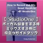 【 StudioOne 】ボーカル録音をする時・ミックスする時に役立つガイドブック