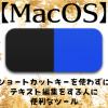【MacOS】ショートカットキーを使わずにテキスト編集をする人に便利なツール