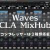 Waves CLA MixHub コンプレッサーは2種類搭載〜困った結果に…