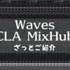 Waves CLA MixHub 所見〜Scheps Omni Channelとの違いとか