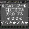 Harrison MixBus をオススメすべきかどうか