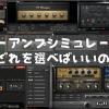 ギターアンプシミュレーター〜結局どれを選べばいいのか?