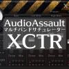 XCTR – AudioAssault – マルチバンドサチュレータープラグイン